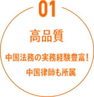 高品質 中国法務の実務経験豊富!中国律師も所属