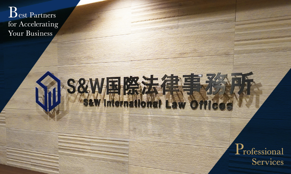 S&W International Law Offices
