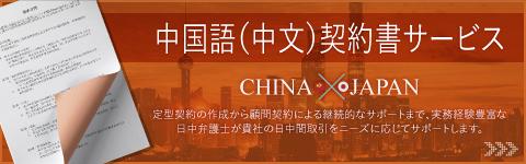 中国語(中文)契約書サービス