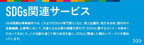 SDGs関連サービス